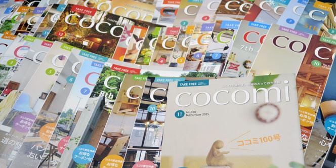 毎月発行 地域のとっておき情報cocomi